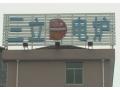 桐庐三立工业电炉厂企业视频 (1463播放)
