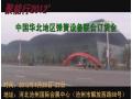 中国华北地区弹簧设备联合订货会 (793播放)