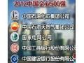 中国企业500强发布中石化连续8年领跑 (1495播放)