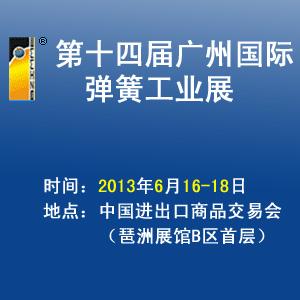 第十四届广州国际弹簧工业展