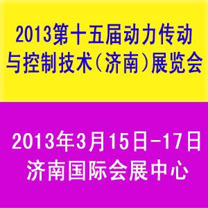 2013第十五届中国国际动力传动与控制技术(济南)展览会