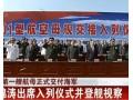 中国首艘航母入列 胡锦涛出席仪式并登舰视察 (609播放)