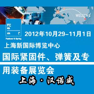 2012亚洲国际动力传动与自动化控制(中国)展览会