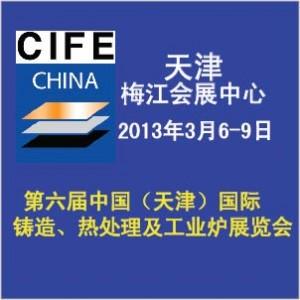 第六届中国(天津)国际铸造、热处理及工业炉展览会
