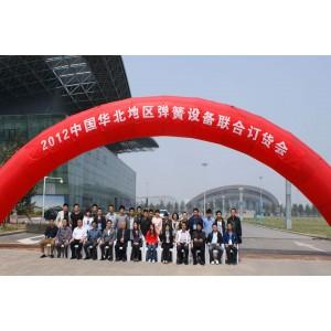 """""""聚能行""""2012'中国华北地区弹簧设备联合订货会"""