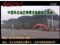 聚能行2012'中国华北地区(沧州)弹簧设备联合订货会--三立电炉、环球弹簧网 (2212播放)