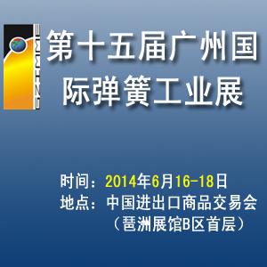 第十五届广州国际弹簧工业展览会
