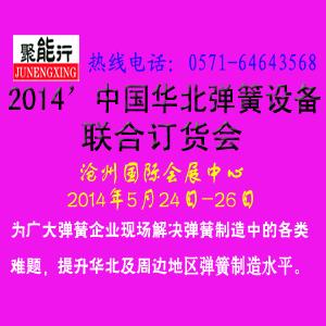 """""""聚能行""""2014第三届中国华北弹簧技术交流及弹簧设备联合订货会"""