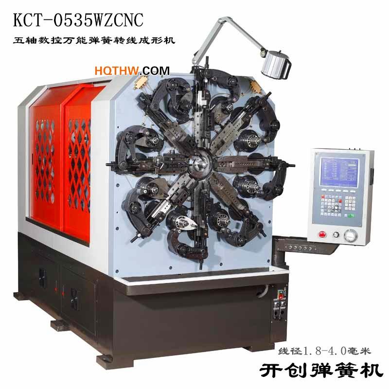 KCT-0535WZ五轴数控万能弹簧机