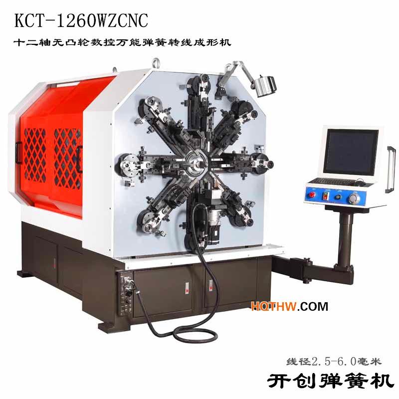 KCT-1260WZ无凸轮数控万能弹簧成形机