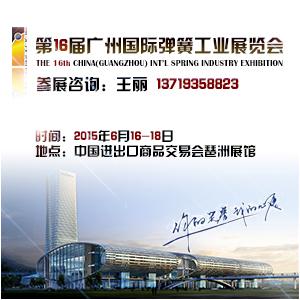 2015年第十六届广州国际弹簧工业展