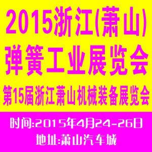 第十五届浙江(萧山)机械装备展览会