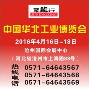 2016中国华北弹簧及弹簧设备展览会