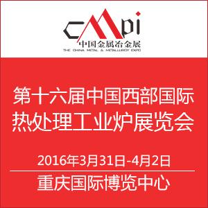 第十六届西部国际铸造、锻造及热处理展览会