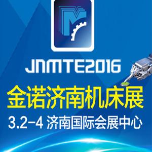 2016年第十九届济南国际机床展览会