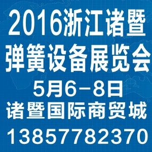 2016浙江诸暨弹簧设备展览会