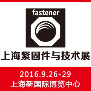 上海紧固件与技术展(Shanghai Fastener & Tech Show)