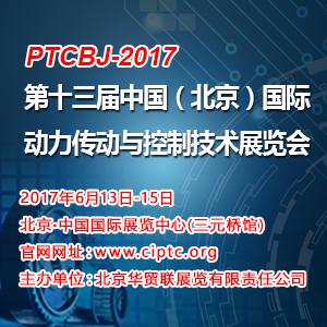 2017第十三届中国(北京)国际动力传动与控制技术展览会