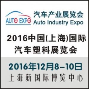 2016中国(上海)国际汽车塑料展览会暨论坛