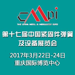 第十七届中国紧固件弹簧及设备展览会