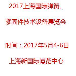 2017上海国际弹簧、紧固件技术设备展览会