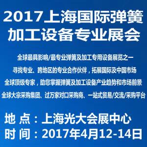 2017上海国际弹簧及加工设备专业展