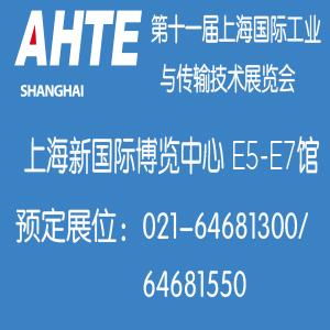 2017第十一届上海国际工业装配与传输技术展览会