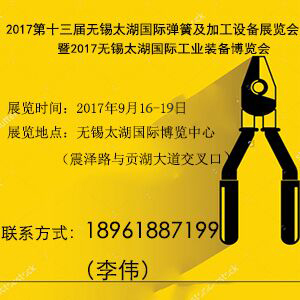 2017第十三届无锡太湖国际弹簧及加工设备展览会