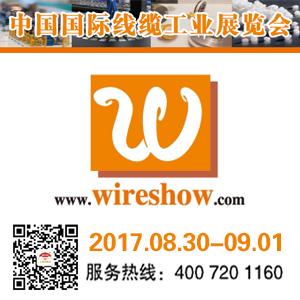 第十届中国国际线缆工业展览会