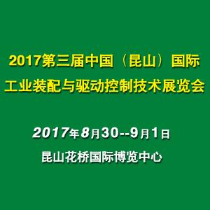 2017第三届中国(昆山)国际工业装配与驱动控制技术展览会
