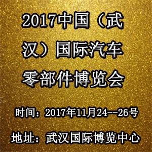 2017中国(武汉)国际汽车零部件博览会