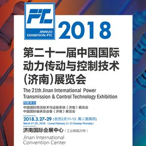 2018第二十一届中国国际动力传动与控制技术(济南)展览会