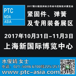 2017第22届亚洲国际动力与控制技术展览会