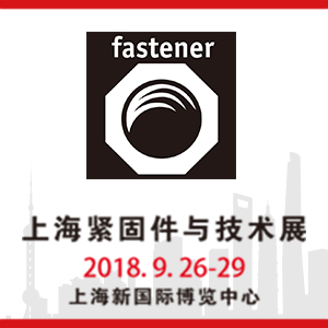 上海紧固件与技术展(Fastener Shanghai)