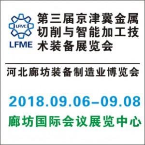 京津冀装备制造业博览会
