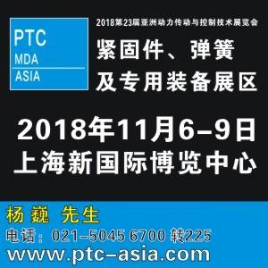 2018上海PTC亚洲国际动力传动与控制技术展览会