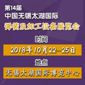 2018第十四届无锡太湖国际弹簧及加工设备展览会
