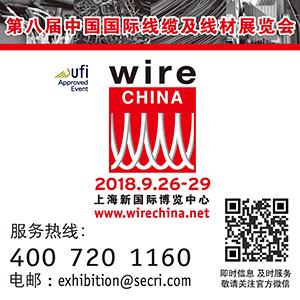第八届中国国际线缆及线材展览会