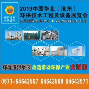 2019中国华北(沧州)环保技术工程及设备展览会
