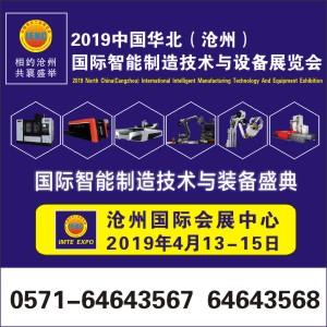 2019中国华北(沧州)国际智能制造技术与设备展览会