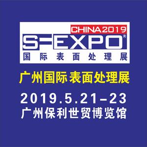 第十三届国际(广州)表面处理、电镀、涂装展览会