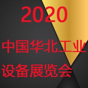 2020中国华北工业设备展览会