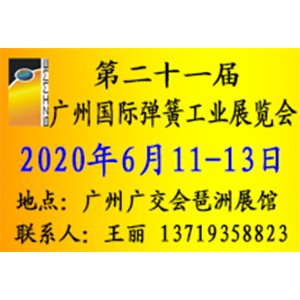 第十九届广州国际弹簧工业展