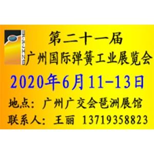 第二十一届广州国际弹簧工业展