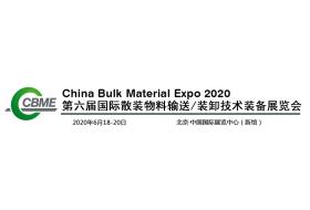 2020年 第六届国际散装物料输送/装卸技术装备展览会