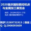 2020重庆国际数控机床与金属加工展览会
