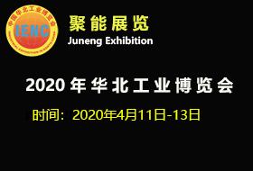 2020年中国华北弹簧及弹簧设备展览会