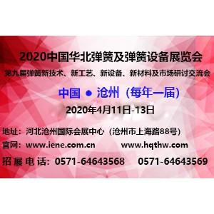 2020中国华北弹簧及弹簧设备展览会